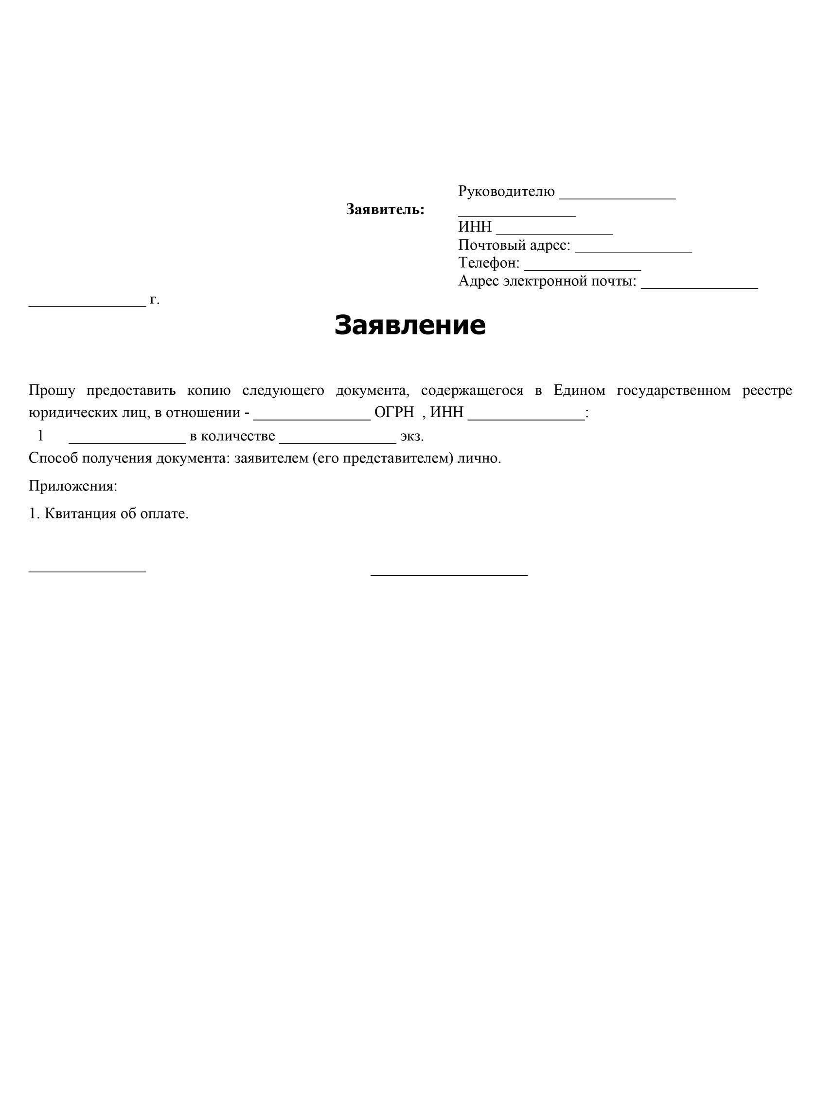 Регистрация ооо получение копии устава бухгалтерия для начинающих онлайн курс